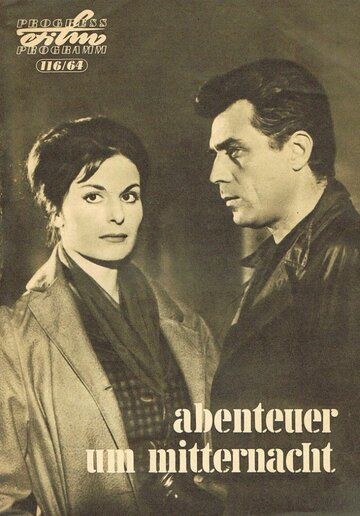 Приключение в полночь (1964)