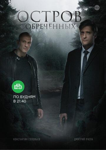 Постер Остров Обречённых undefined