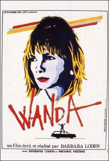 Ванда (1970)