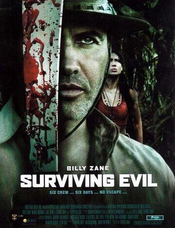 Выжившее зло / Surviving Evil / 2009