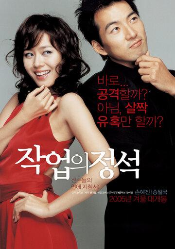 Скачать дораму Искусство обольщения Jakeopui jeongseok
