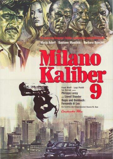 Миланский калибр 9 (1972)