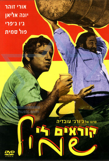 Меня зовут Шмиль (1975)