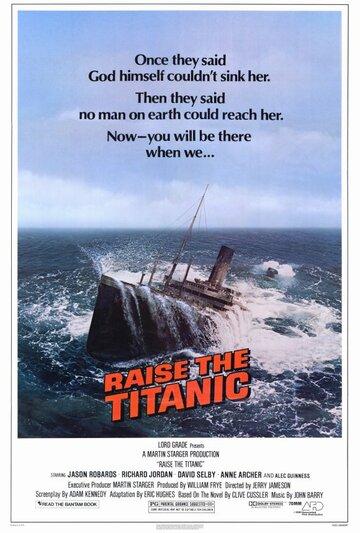 Фильм Поднять Титаник