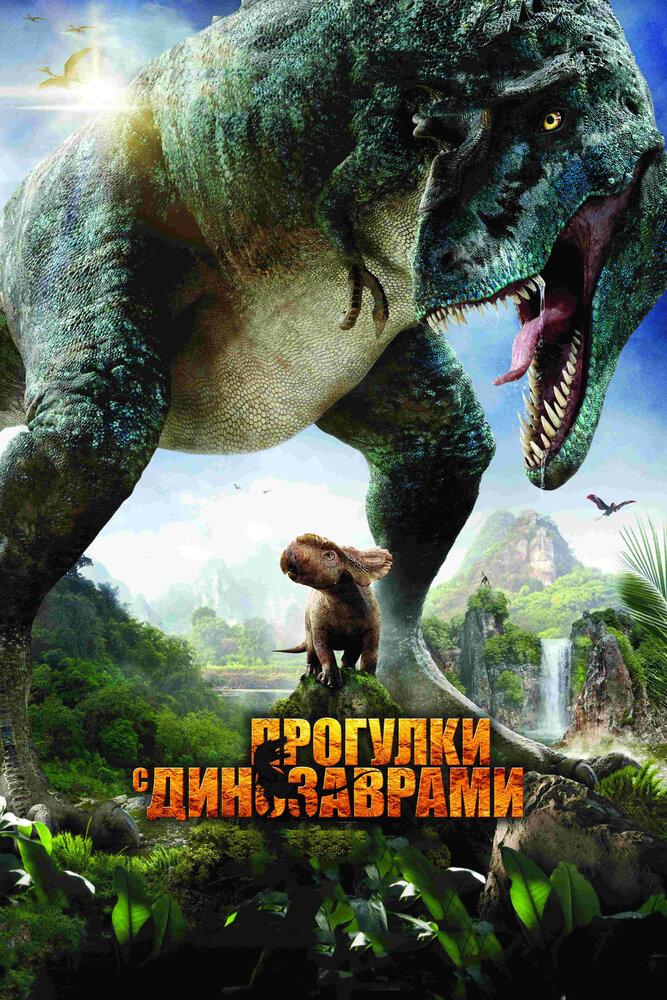 გასეირნება დინოზავრებთან | Walking with Dinosaurs | Прогулки с динозаврами,[xfvalue_genre]