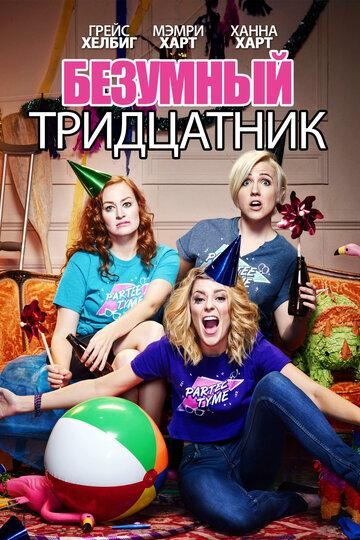 Фильм Безумный тридцатник