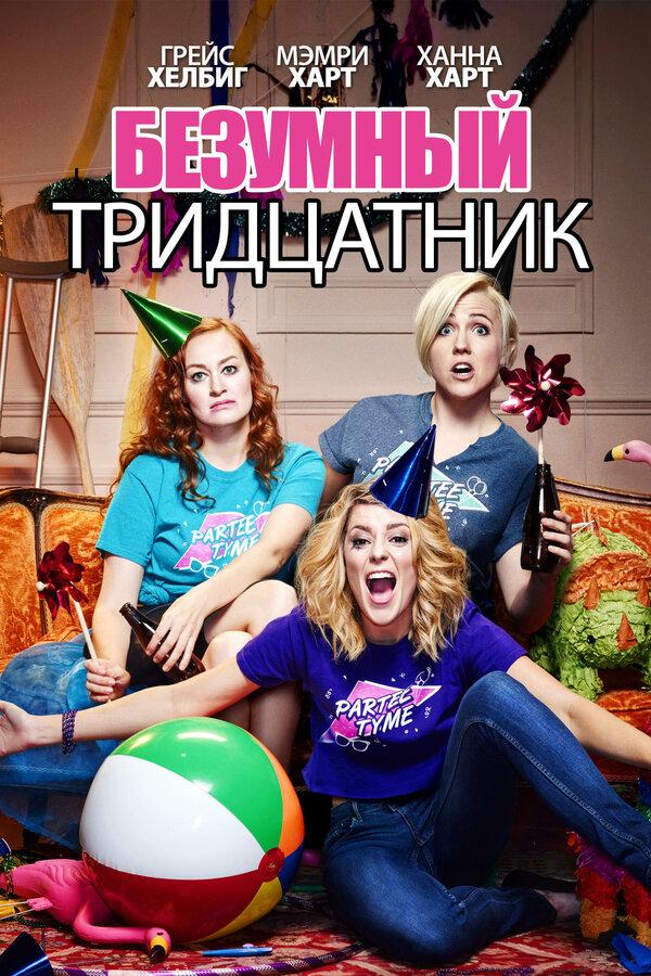 Безумный тридцатник (2016)