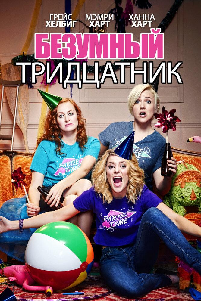 Безумный тридцатник(2016)