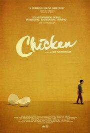 Курица (2015)