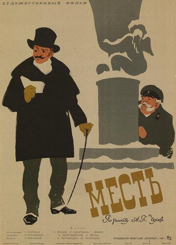 Месть (1959)