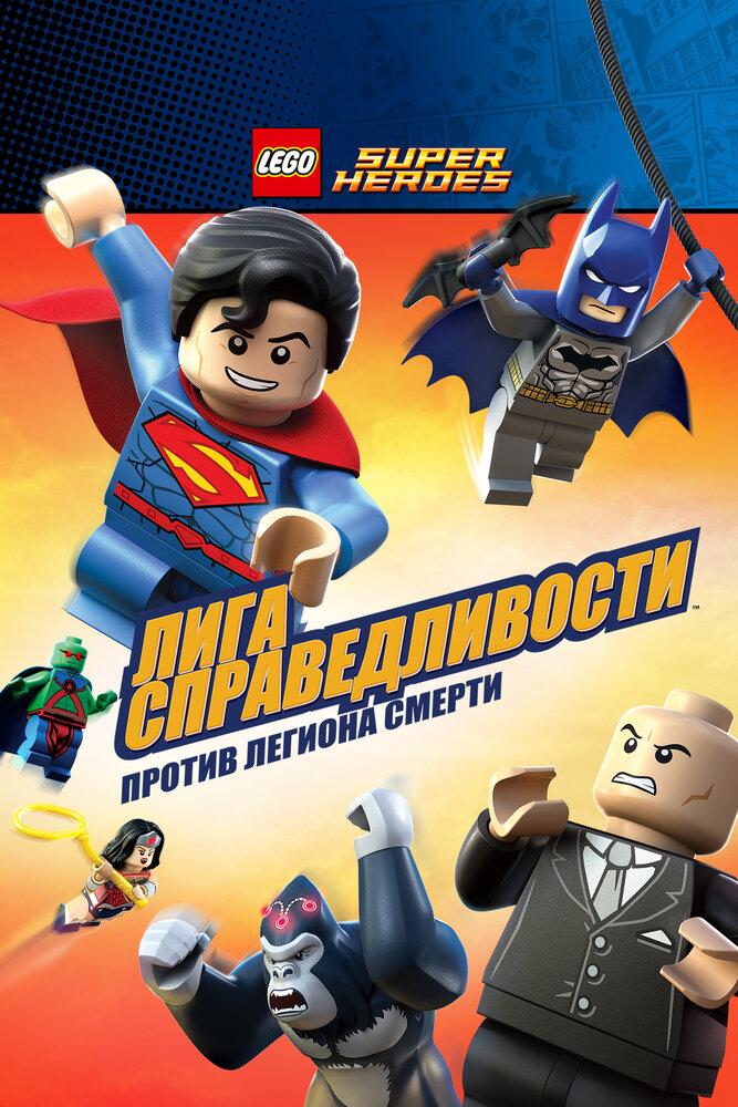 LEGO Супергерои DC Comics – Лига Справедливости: Атака Легиона Гибели (видео)