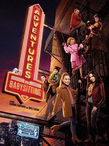 Приключение двух нянь / Adventures in Babysitting (2016)