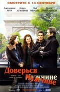 Доверься мужчине (2005)