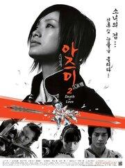 Смотреть онлайн Азуми 2: Смерть или любовь