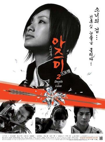 Скачать дораму Азуми 2:  Смерть или любовь Azumi 2: Death or Love