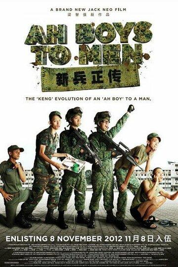 Из мальчишек в мужики (2012) полный фильм