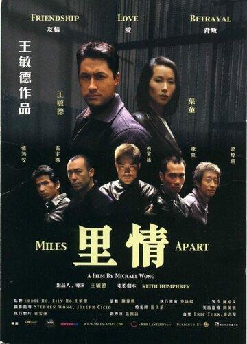 Разделённые милями (2000)