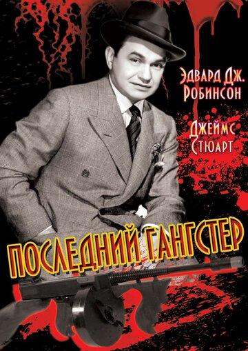 Последний гангстер (1937)