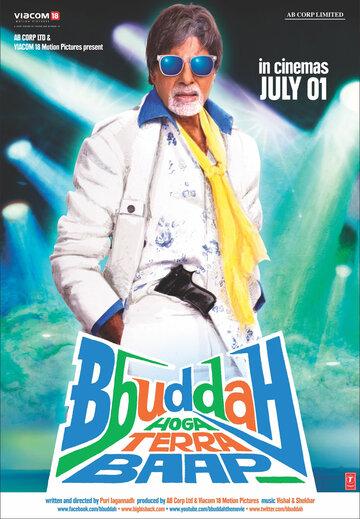Старик Ббудда 2011