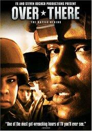 Там (2005)