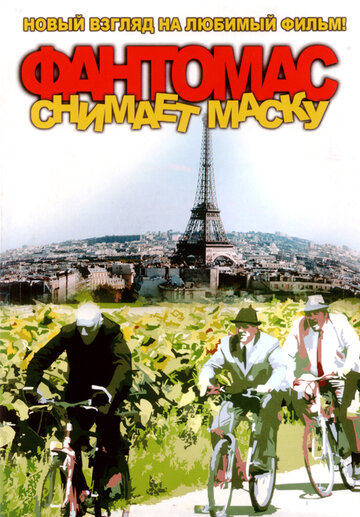 Фантомас снимает маску (2008)