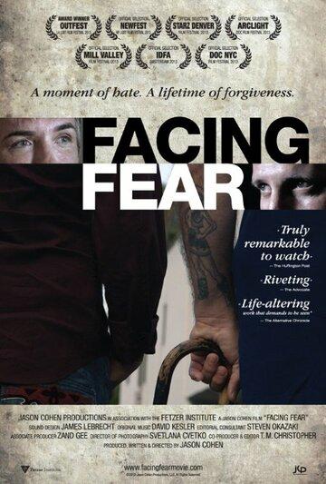 Встреча со страхом