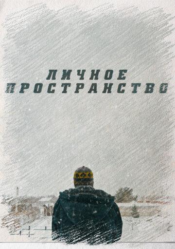 Личное пространство (2016) полный фильм