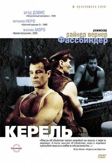 Фильм Керель