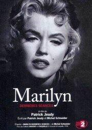 Мэрилин Монро. 'Я боюсь...' (2008)