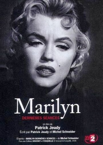 Мэрилин Монро. 'Я боюсь...'