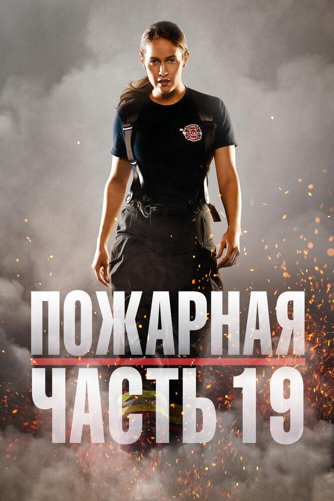 Пожарная часть 19 (3 сезона) (2018)