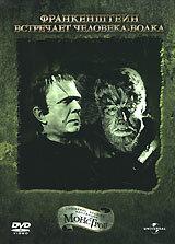 Постер к фильму Франкенштейн встречает Человека-волка (1943)