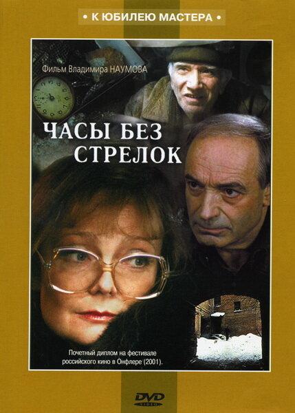 Часы без стрелок (2001)