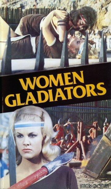 Гладиаторши (1963)