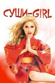 Суши girl (2008)
