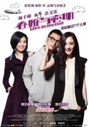 Любовь нагишом (Chun kiu yi chi ming)