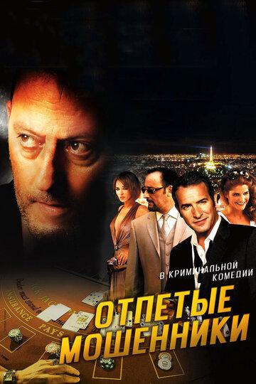 Отпетые мошенники (2008) смотреть онлайн HD720p в хорошем качестве бесплатно