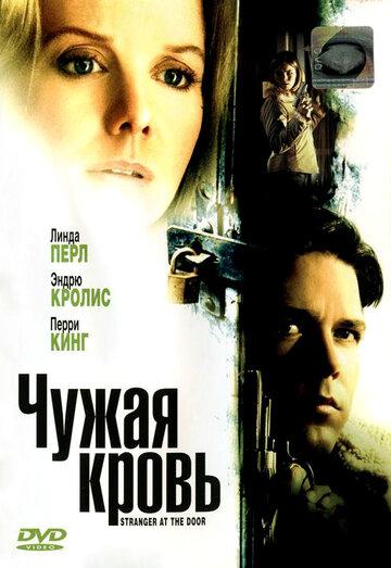 Чужая кровь (2004)