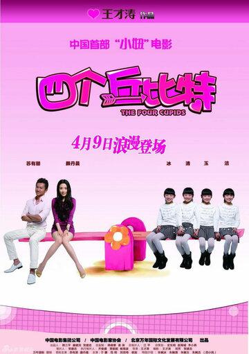Четыре купидона (2010)