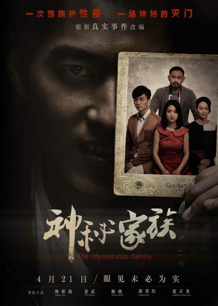 922419 - Загадочная семья ✸ 2017 ✸ Китай