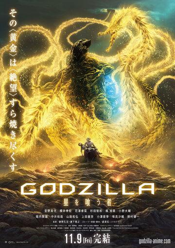 Годзилла: Пожирающий планету / Gojira: hoshi wo kû mono. 2018г.