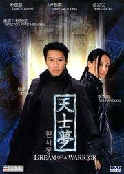 Идеальный воин (2001)