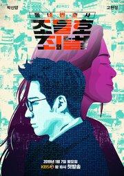 Мой сосед-адвокат Чо Дыль-хо (2016) смотреть онлайн фильм в хорошем качестве 1080p
