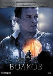 Лето волков (2011)
