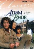 Адам Бид (Adam Bede)