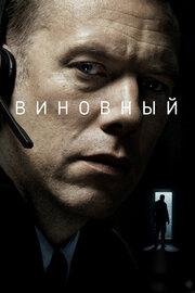 Виновный (2018) смотреть онлайн фильм в хорошем качестве 1080p