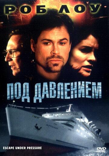 Постер к фильму Под давлением (2000)