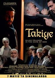 Команда: На пути Аллаха (2010)