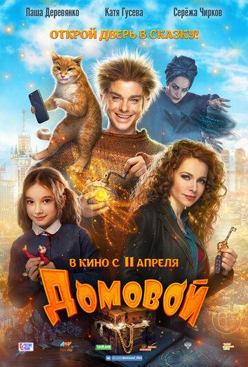 Постер к фильму Домовой (2019)