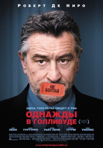 Однажды в Голливуде (2008)